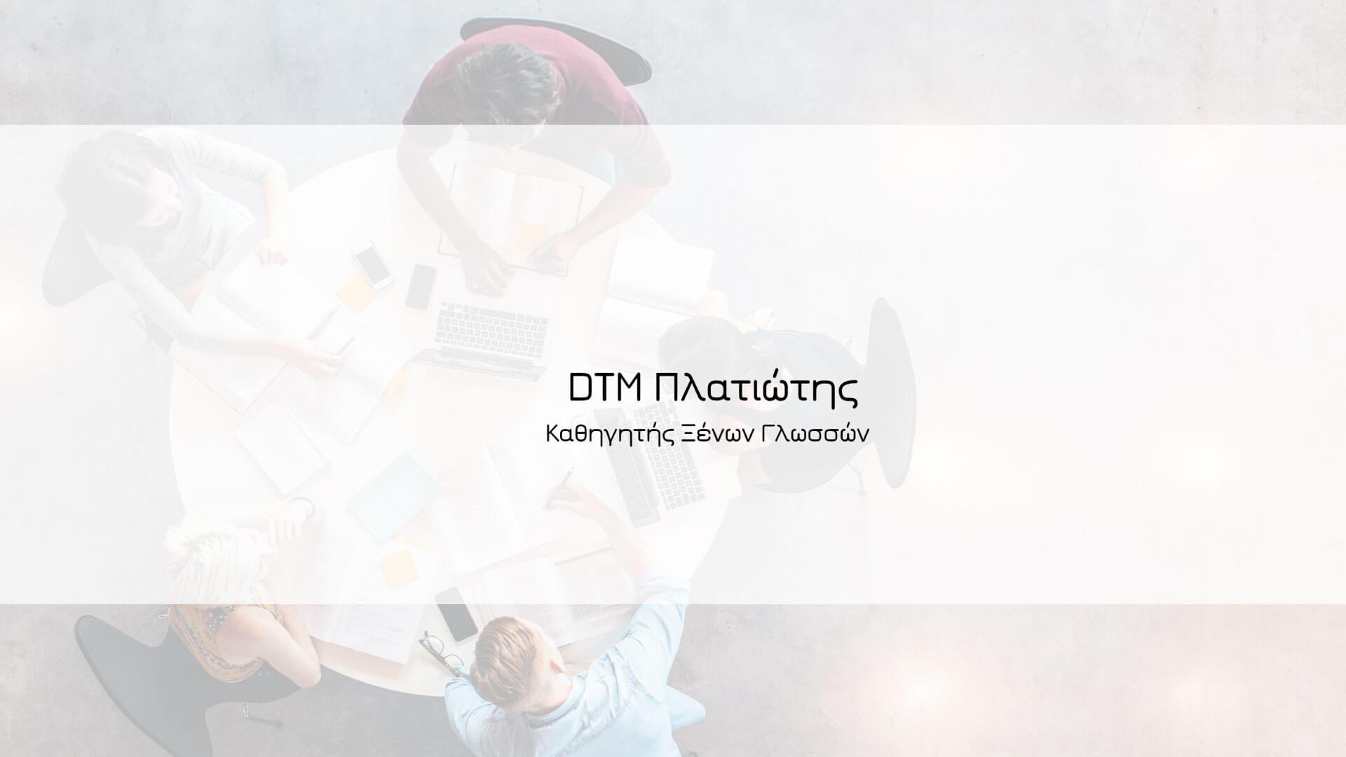 DTM Πλατιώτης
